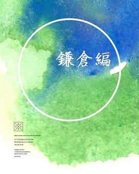 鎌倉用字有り.jpg