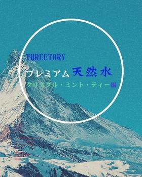 3トリー用字有り.jpg